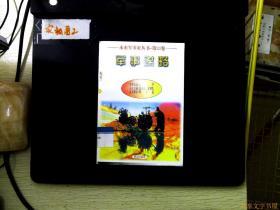 中国古代著名战役战斗.3.未来军事家丛书・第33卷