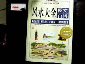 风水大全 图文百科