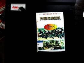 外国特种部队.未来军事家丛书・第30卷