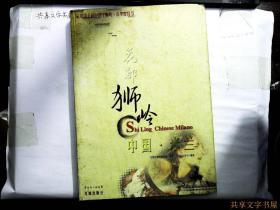 花都狮岭 : 中国·米兰