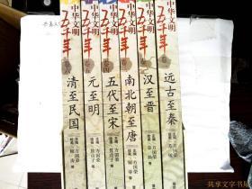 中华文明五千年(共6卷)