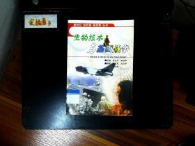 新概念核生化武器与网络战——新世经·新武器·新战争丛书