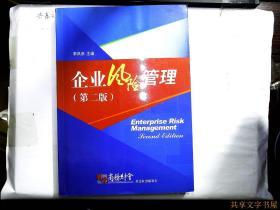 企业风险管理  第二版