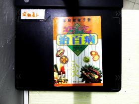 中医养生保健宝典