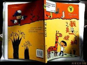 蘑菇屋:我是一棵树(拼音版)