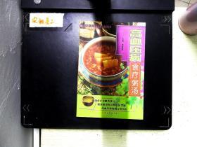 高血压病食疗粥汤