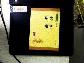 中华经典藏书 大学·中庸