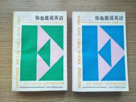 你也能说英语——口语入门(1—5, 6—10)  合订本【两册全】