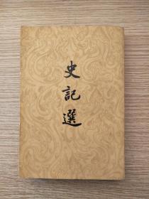 史记选(1973年印刷)