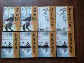 金庸作品集(全36册,包正版,全部2008年3版1印)
