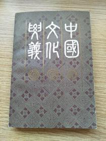 中国文化要义*