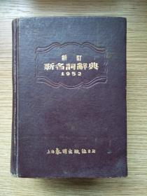 新订新名词辞典【1953年三版】