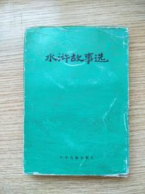 水浒故事选(盒装,全6册)
