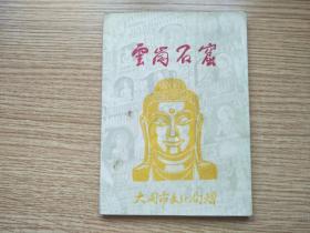 云冈石窟(1957年1版1印)