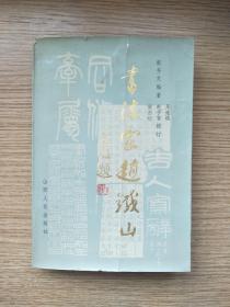 书法家赵铁山