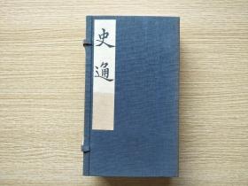 史通(线装全4册,1961年1版1印,影印明代张之象刻本 )