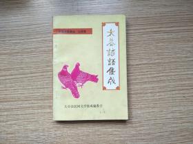 太谷谚语集成*