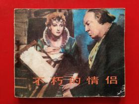 连环画 --- 不朽的情侣   (1984年8月1版1印)