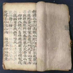 【复印件】清代名师秘传风水地理手抄本《秘录二十四山》一册全