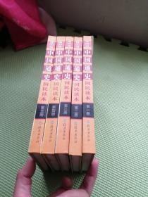 中国通史:插图版:国民读本(1-5册)【 精装】