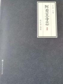 阿育王寺志  界源主编,陈定萼编著  宗教文化出版社正版全新
