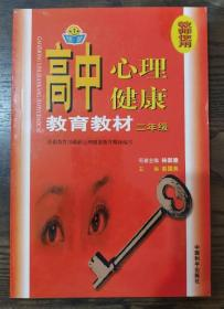 高中心理健康教育教材(二年级教师使用),俞国良主编,中国和平出版社