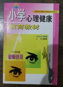 小学心理健康教育教材(一年级教师使用),俞国良主编,俞国良主编