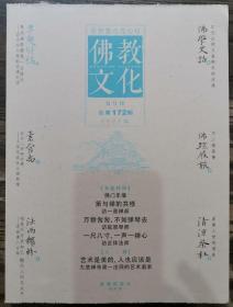 佛教文化(双月刊,2021年第2期,总第172期)  本期专题特稿~佛门乐僧 中国佛教协会主办杂志期刊 定价20.00元