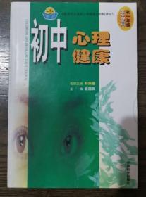 初中心理健康教育教材(初一年级学生使用),俞国良主编,俞国良主编