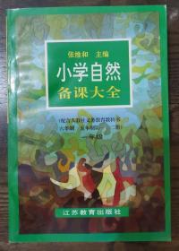 小学自然备课大全:一年级,张维和主编,江苏教育出版社