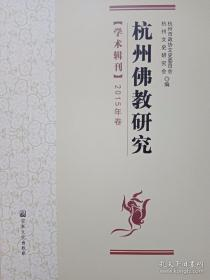 杭州佛教研究(学术辑刊2015年卷)   杭州市政治文史委员会等编  宗教文化出版社正版