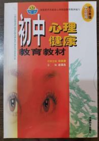 初中心理健康教育教材(初三年级学生使用),俞国良主编,中国和平出版社