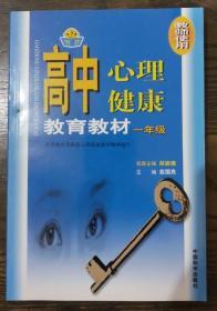 高中心理健康教育教材(一年级教师使用),俞国良主编,中国和平出版社