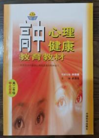 高中心理健康教育教材(高二年级学生使用),俞国良主编,中国和平出版社