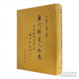 历代释道人物志:百部地方志选辑   苏晋仁等选辑  巴蜀书社正版
