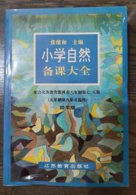 小学自然备课大全:四年级,张维和主编,江苏教育出版社