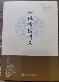 六祖坛经讲义  释能弘著  宗教文化出版社正版