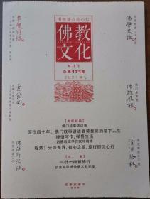 佛教文化(双月刊,2021年第1期,总第171期)  本期专题特稿~佛门故事讲述者 中国佛教协会主办杂志期刊 定价20.00元