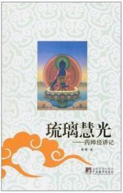 琉璃慧光:药师经讲记   易菁著  中央编译出版社正版