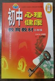 初中心理健康教育教材(三年级教师使用),俞国良主编,俞国良主编
