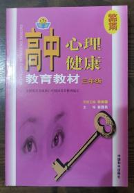 高中心理健康教育教材(三年级教师使用),俞国良主编,中国和平出版社