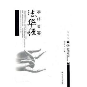 《法华经》学修旨要 心皓法师著 宗教文化出版社正版 2021年版第三次印刷定价98元  全新未拆封