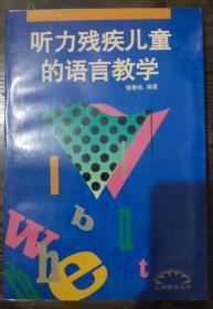 听力残疾儿童的语言教学(上海教育丛书),银春铭编著,上海教育出版社