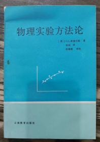 物理实验方法,[英]斯奎尔斯(Squires, G.L.)著,云南教育出版社