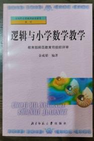 逻辑与小学数学教学(全国中小学教师继续教育教材),金成梁编著,北京师范大学出版社