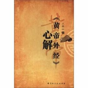 《黄帝外经》心解   王振山著  宗教文化出版社正版