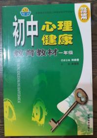 初中心理健康教育教材(一年级教师使用),俞国良主编,中国和平出版社