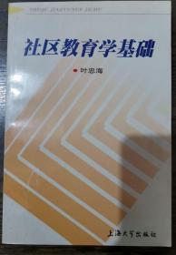 社区教育学基础,叶忠海著,上海大学出版社