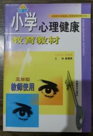 小学心理健康教育教材(五年级教师使用),俞国良主编,中国和平出版社