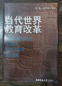 当代世界教育改革,徐辉等编著,西南师范大学出版社